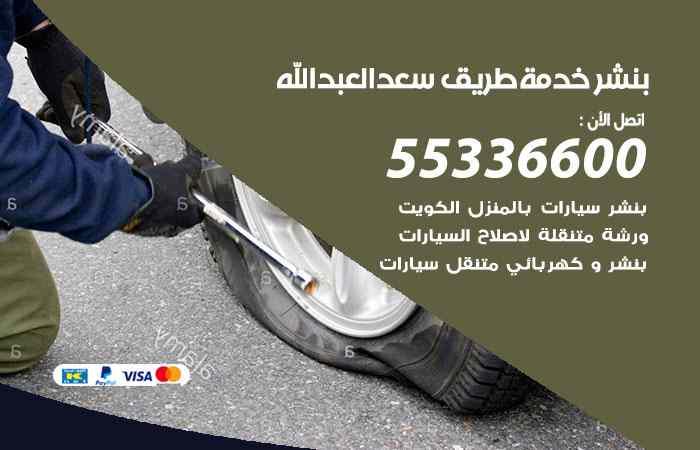 بنشر يجي البيت سعد العبدالله