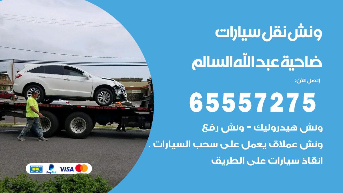 رقم ونش ضاحية عبد الله السالم