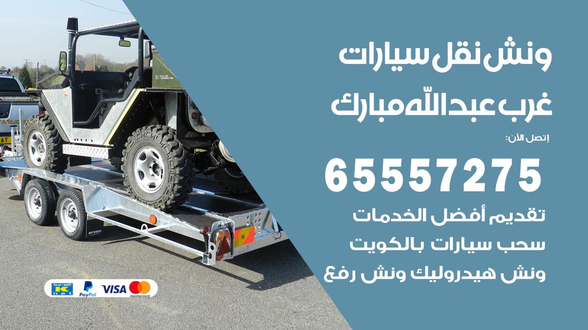 رقم ونش غرب عبد الله المبارك