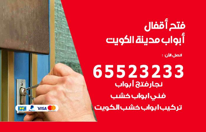 فتح اقفال مدينة الكويت
