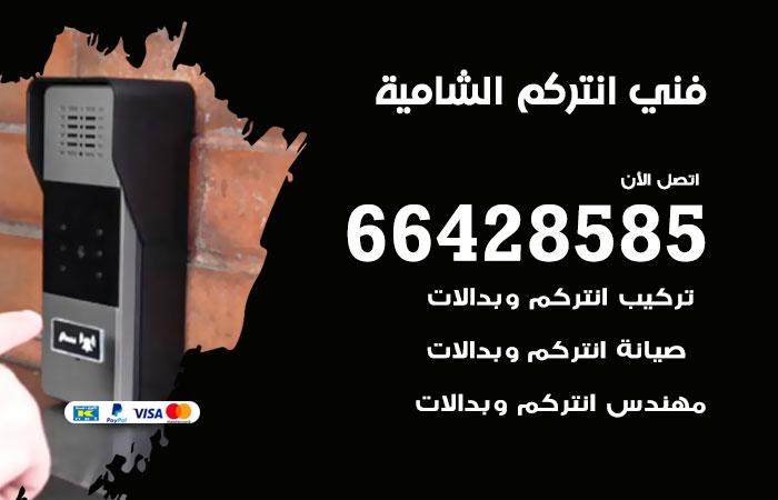 فني انتركم الشامية