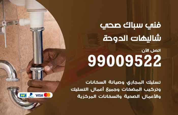 سباك فني صحي شاليهات الدوحة