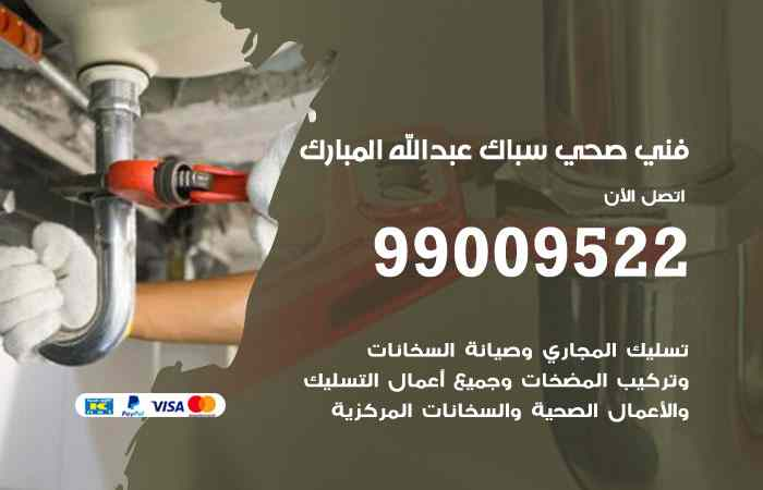 سباك فني صحي عبدالله مبارك