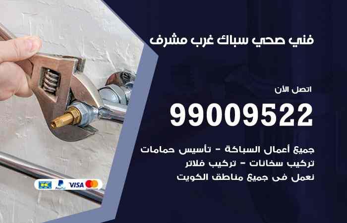 سباك فني صحي غرب مشرف