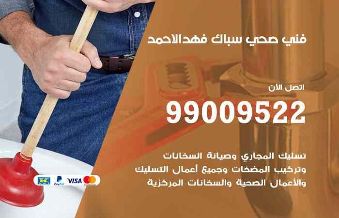 سباك فني صحي فهد الأحمد