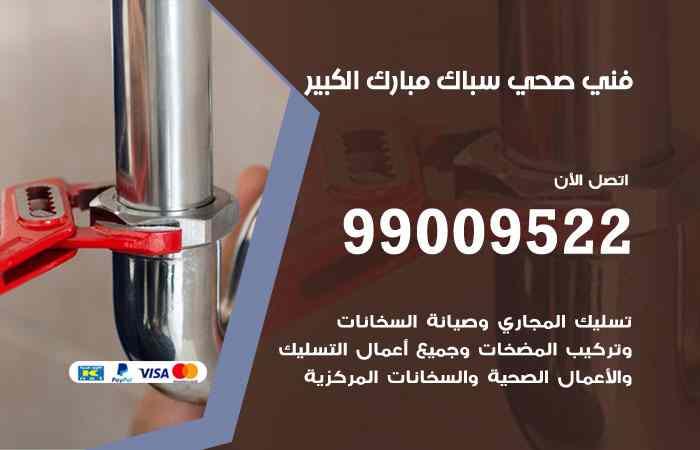 سباك فني صحي مبارك الكبير