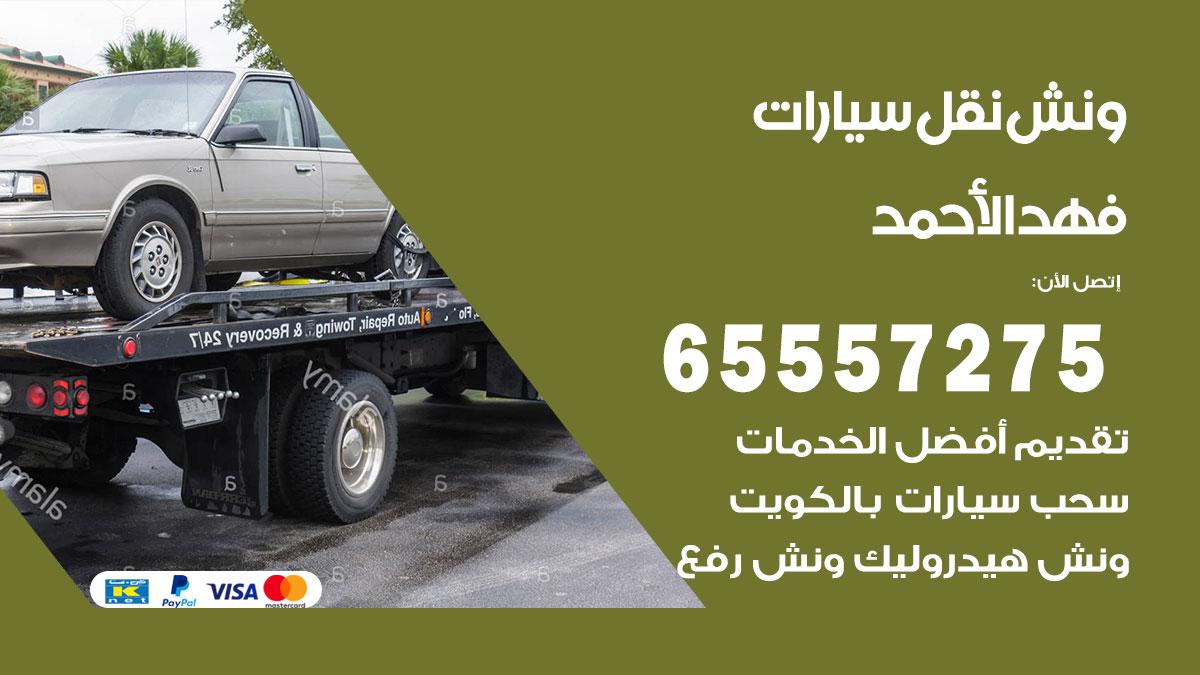 رقم ونش فهد الاحمد