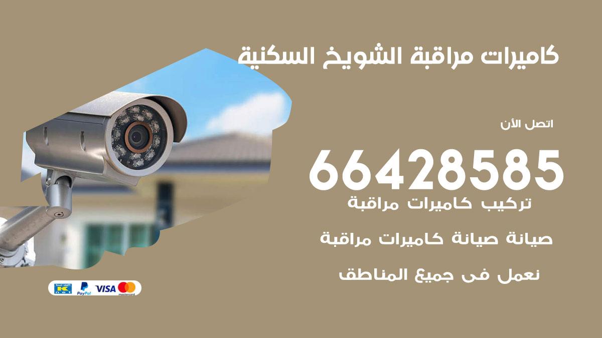 تركيب كاميرات مراقبة الشويخ السكنية