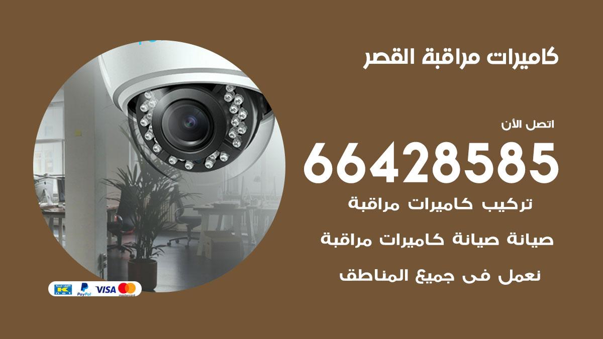 تركيب كاميرات مراقبة القصر