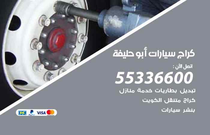 كراج تصليح السيارات أبو حليفة