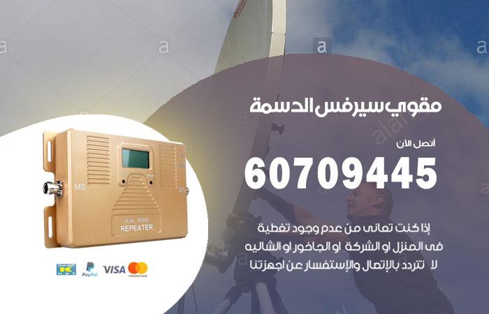 مقوي سيرفس 5g الدسمة
