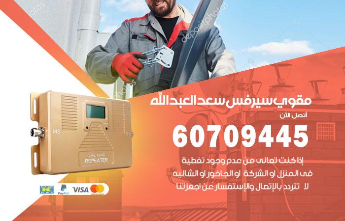 مقوي سيرفس 5g سعد العبد الله