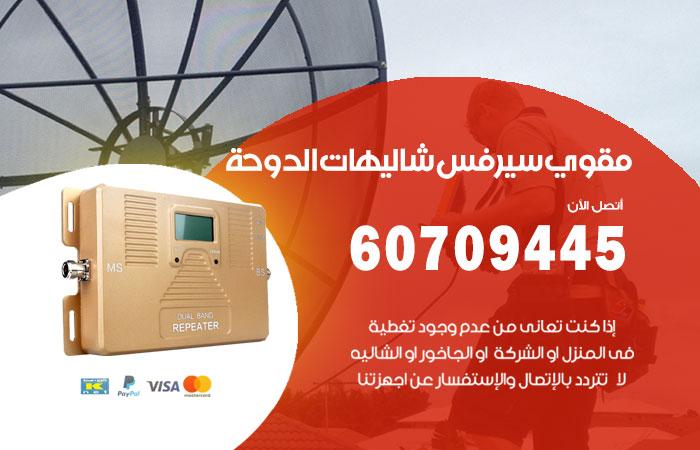 مقوي سيرفس 5g شاليهات الدوحة