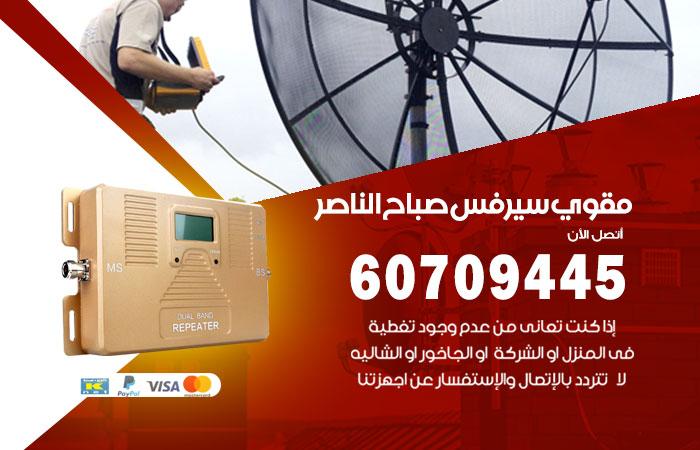مقوي سيرفس 5g صباح الناصر