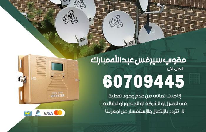 مقوي سيرفس 5g عبد الله المبارك