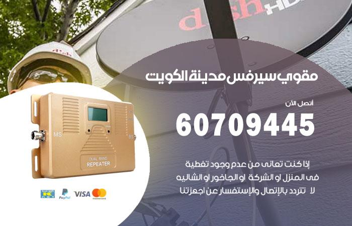 مقوي سيرفس 5g مدينة الكويت