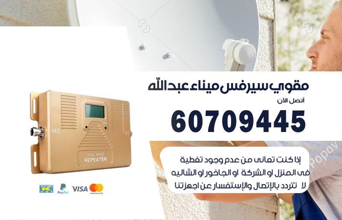 مقوي سيرفس 5g ميناء عبد الله