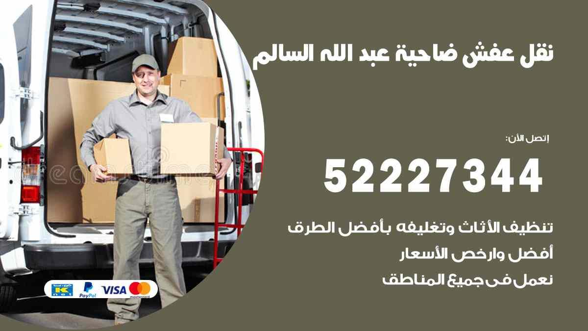 نقل عفش ضاحية عبد الله السالم