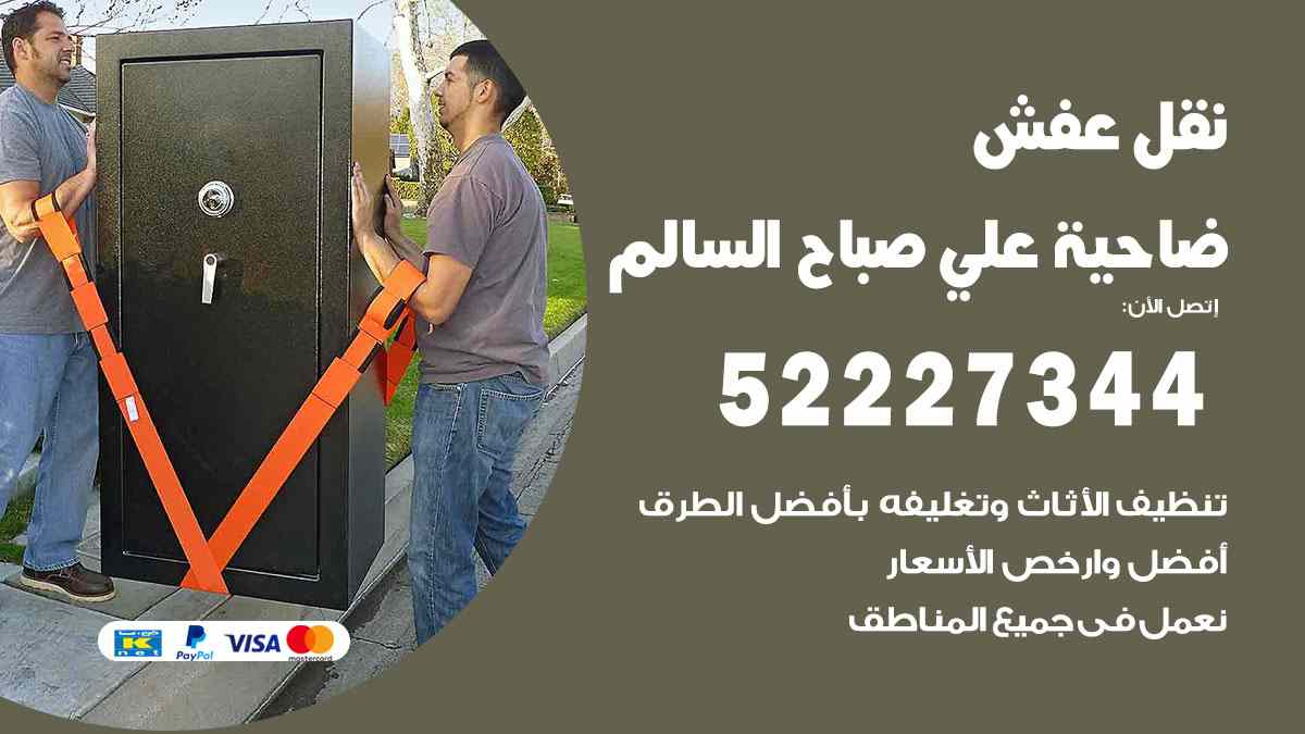 نقل عفش ضاحية علي صباح السالم