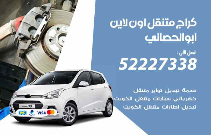 تبديل تواير سيارات ابو الحصاني