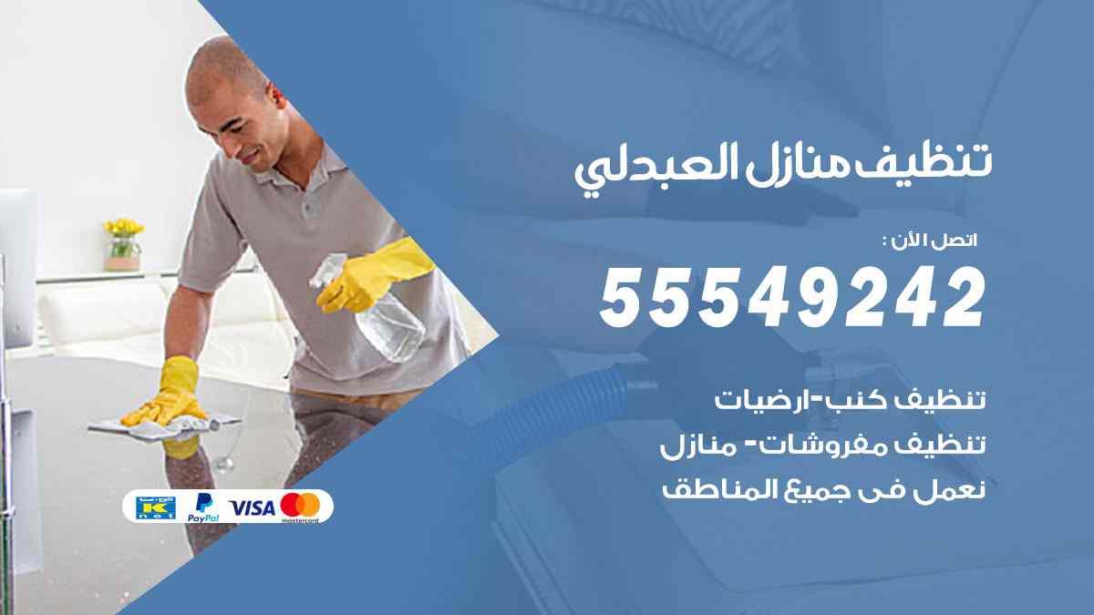 تنظيف منازل العبدلي