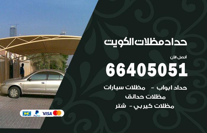 حداد مظلات مدينة الكويت