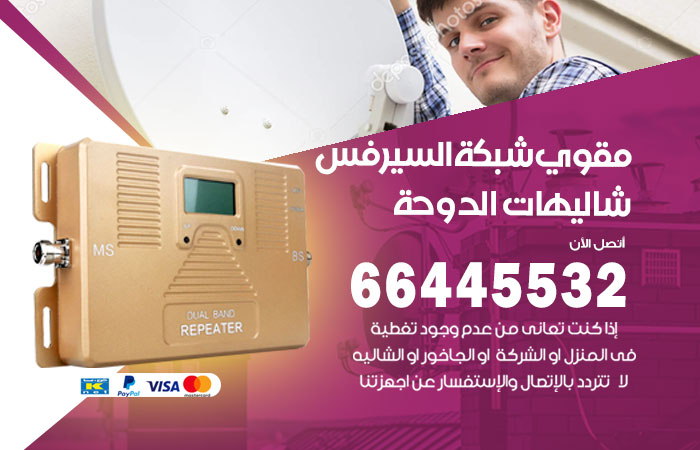 تبديل تواير سيارات شاليهات الدوحة