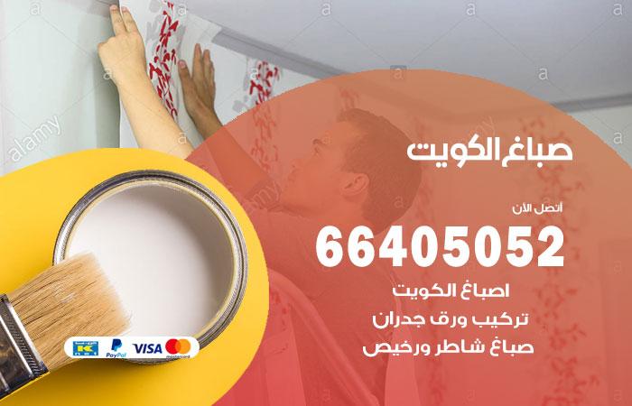 صباغ مدينة الكويت