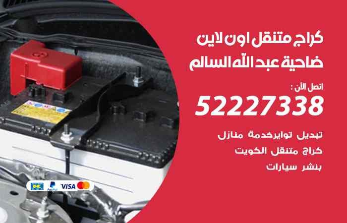 تبديل تواير سيارات ضاحية عبد الله السالم