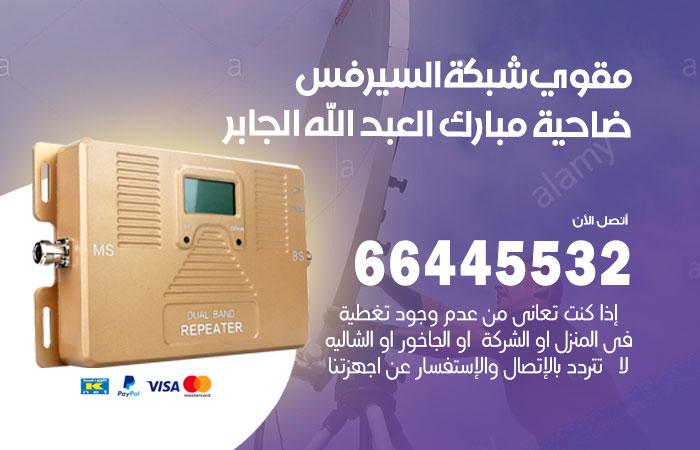 تبديل تواير سيارات ضاحية مبارك العبد الله الجابر