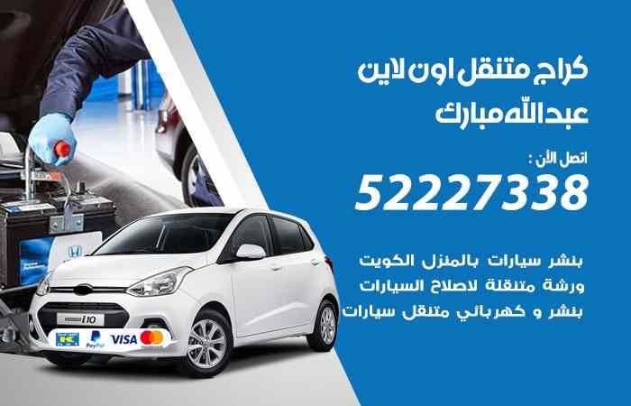 تبديل تواير سيارات عبد الله المبارك