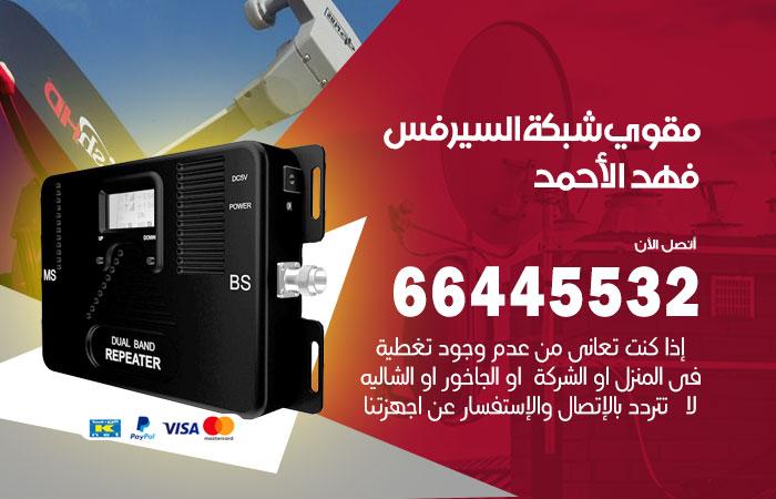 تبديل تواير سيارات فهد الاحمد