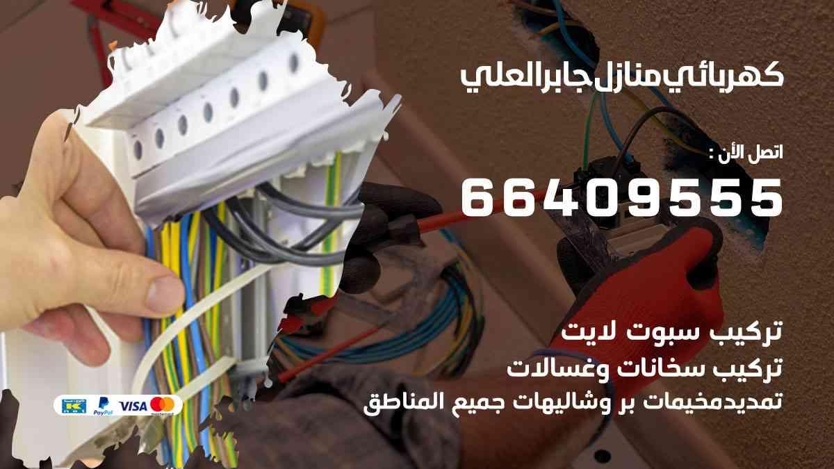كهربائي منازل جابر العلي