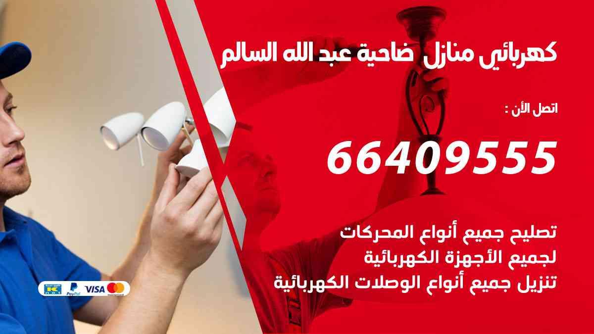 كهربائي منازل ضاحية عبد الله السالم