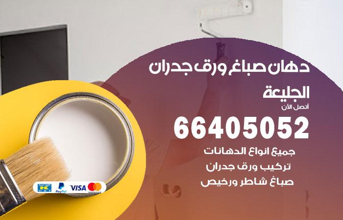 رقم فني صباغ الجليعة