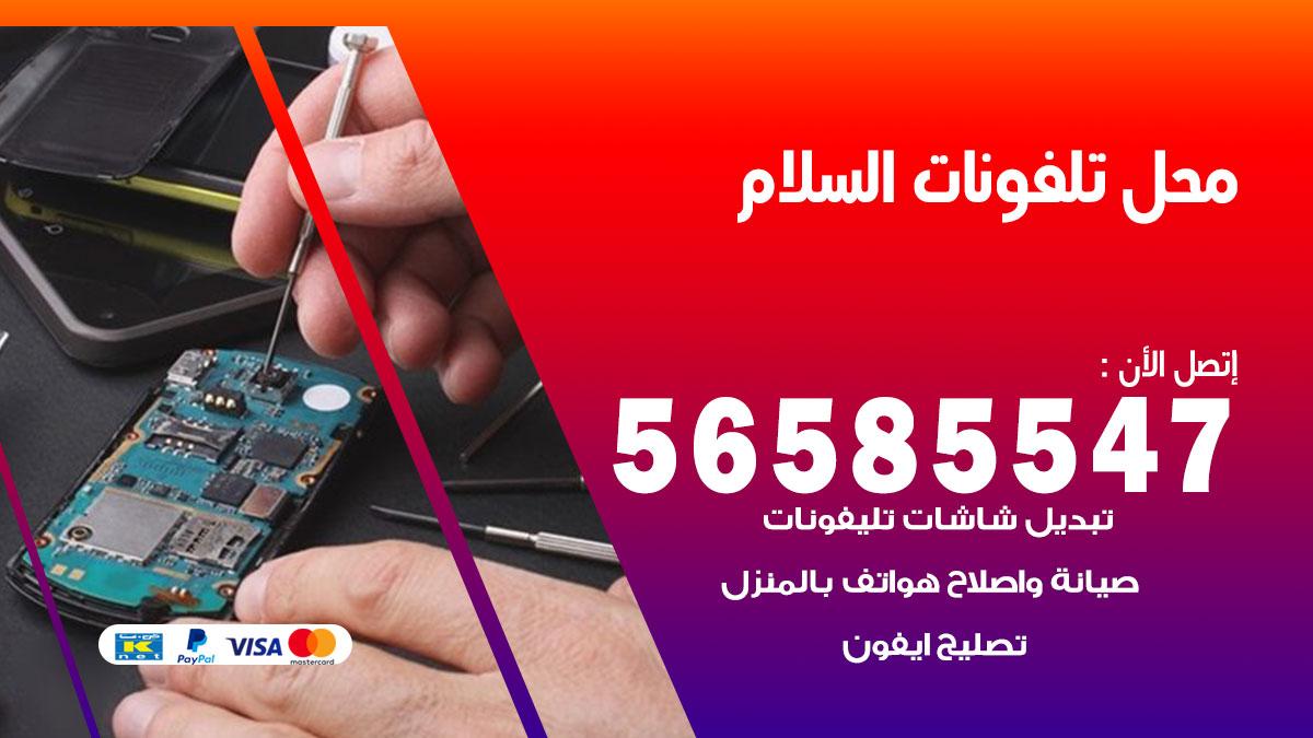 رقم محل تلفونات السلام