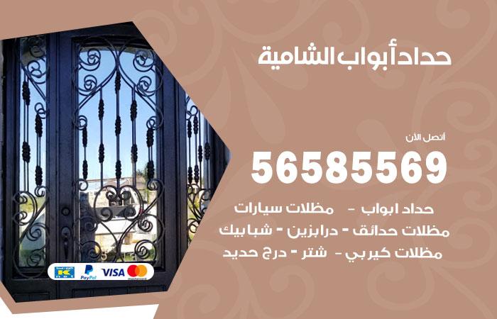 رقم حداد أبواب الشامية