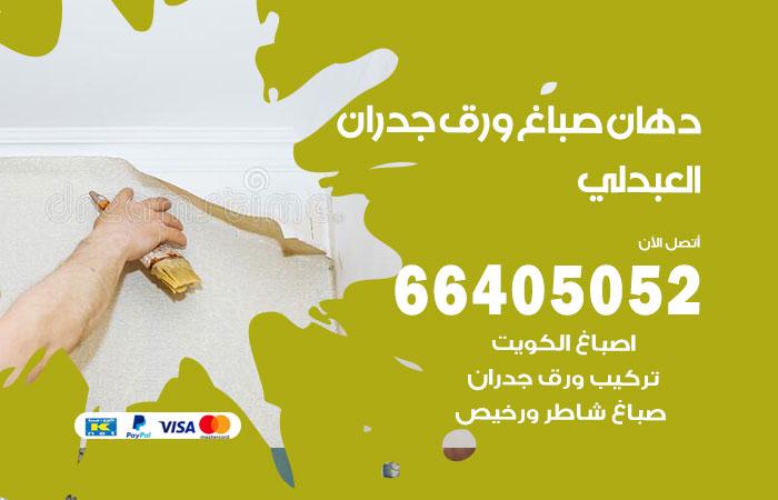 رقم فني صباغ العبدلي