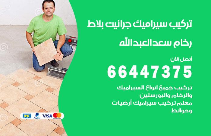 فني تركيب سيراميك سعد العبدالله