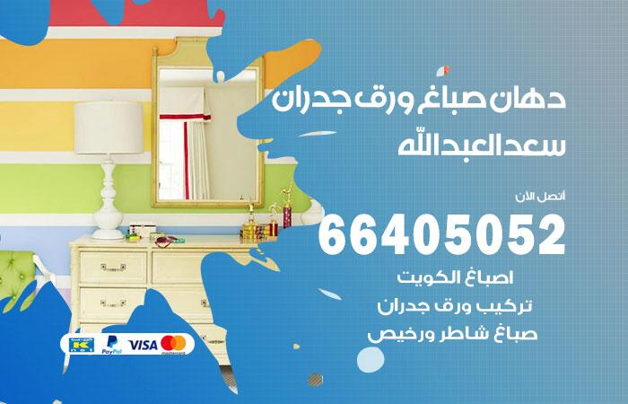 رقم فني صباغ سعد العبدالله