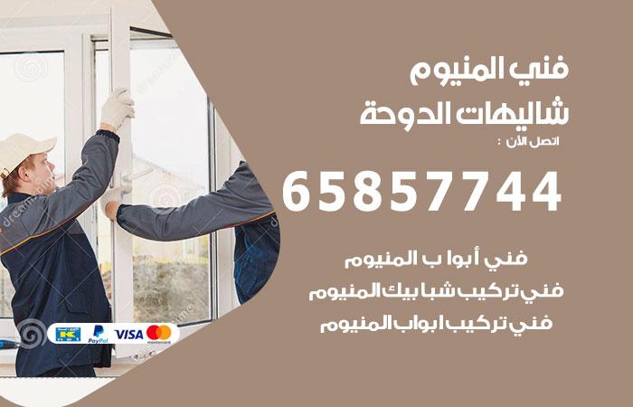 صيانة المنيوم فني محترف الدوحة