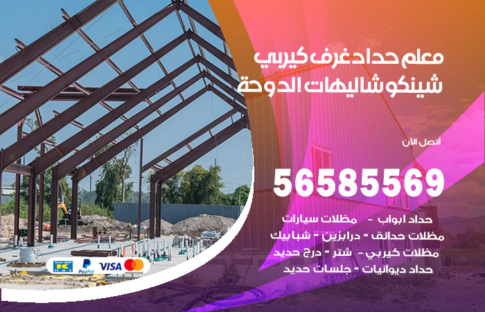 فني حداد غرف كيربي شاليهات الدوحة