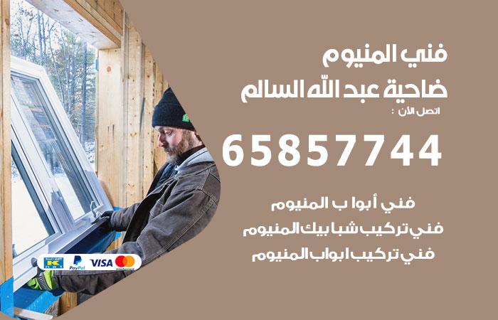 صيانة المنيوم فني محترف ضاحية عبدالله السالم