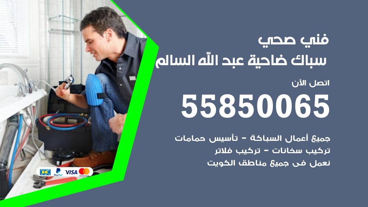 فني سباك صحي ضاحية عبدالله السالم