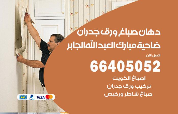 رقم فني صباغ ضاحية مبارك العبدالله الجابر