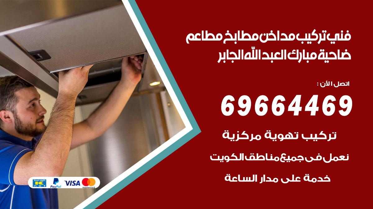 تركيب مداخن ضاحية مبارك العبدالله الجابر