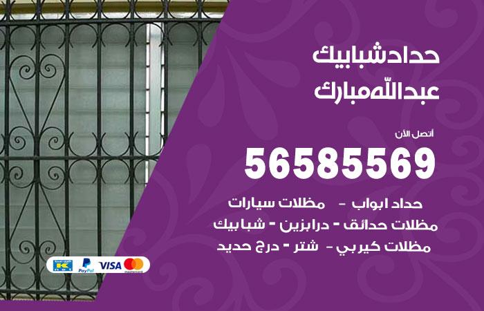 رقم حداد شبابيك عبدالله مبارك