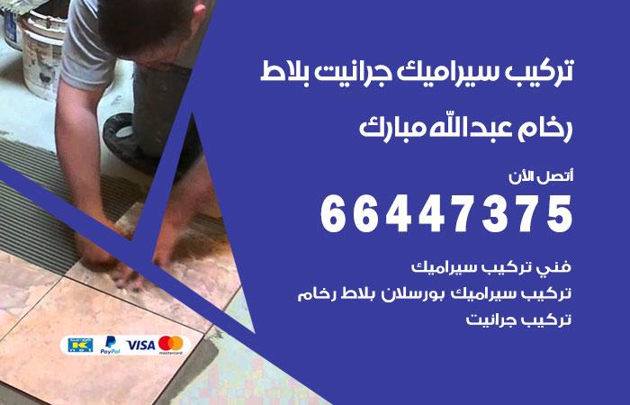 فني تركيب سيراميك عبدالله مبارك