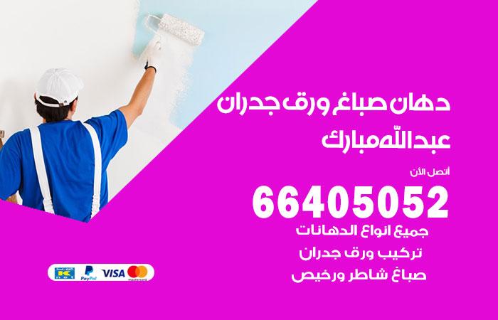 رقم فني صباغ عبدالله مبارك
