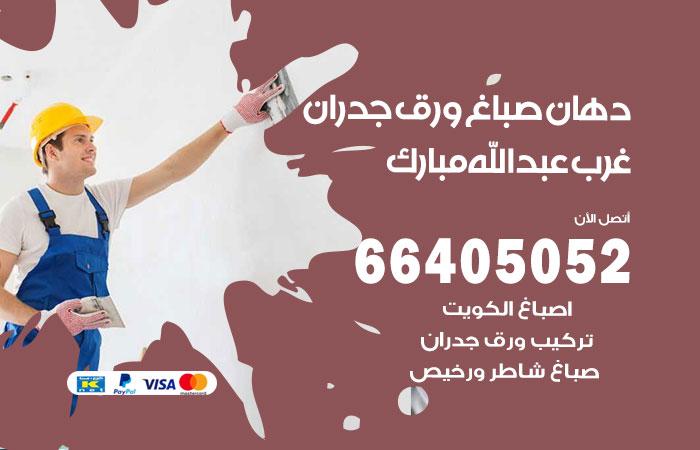 رقم فني صباغ غرب عبدالله المبارك